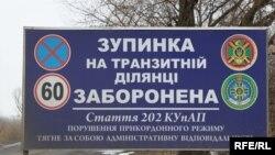 Frontiera ucraineană la Palanca