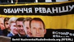 """Надпись на плакате: """"Лица реванша"""" – акция протеста у Верховной рады. Киев, январь 2018 года"""
