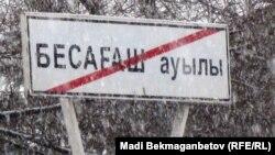 Бесағаш ауылының шыға берісіндегі жол белгісі. Алматы облысы, 11 наурыз 2011 жыл.