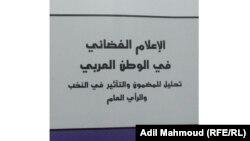 """من غلاف كتاب """"الاعلام الفضائي في الوطن العربي """""""