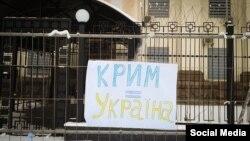 Пікет переселенців із Криму під Посольством Росії в Україні. Київ, 20 січня 2015