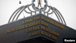 Ұлттық банктің Алматыдағы кеңсесі.