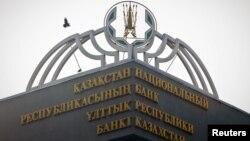 Ұлттық банктің Алматыдағы ғимараты.