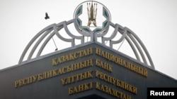 Қазақстан ұлттық банкі (Көрнекі сурет).