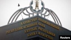 Қазақстан Ұлттық банкі ғимараты, Алматы. (Көрнекі сурет).