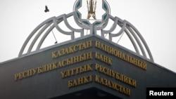 Ұлттық банк ғимаратындағы жазу. Алматы. (Көрнекі сурет)