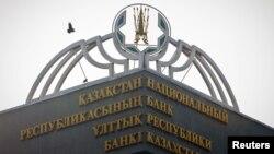 Ұлттық банк ғимараты. Алматы, 25 қаңтар 2013 жыл. (Көрнекі сурет)