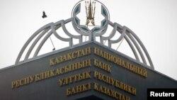 Здание Национального банка в Алматы.