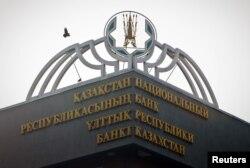 Алматыдағы Ұлттық банк ғимаратының төбесіндегі жазу.