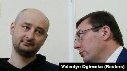 Архивска фотографија-рускиот новинар Аракадиј Бабченко и украинскиотдржавен обвинител Јуриј Лутсенко