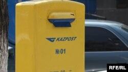 Пошта жәшігі.