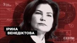 Генпрокурорка Венедіктова: білі плями в декларації та бізнес-зв'язки членів родини