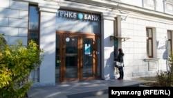 Банк РНКБ в Севастополе