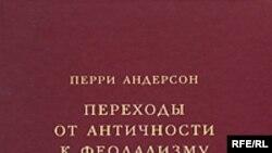 Перри Андерсон «Переходы от античности к феодализму» (Perry Anderson. Passages from Antiquity to Feodalism), «Территория будущего», М. 2007 год