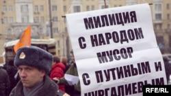 На митинге за реформу МВД, 6 марта 2010