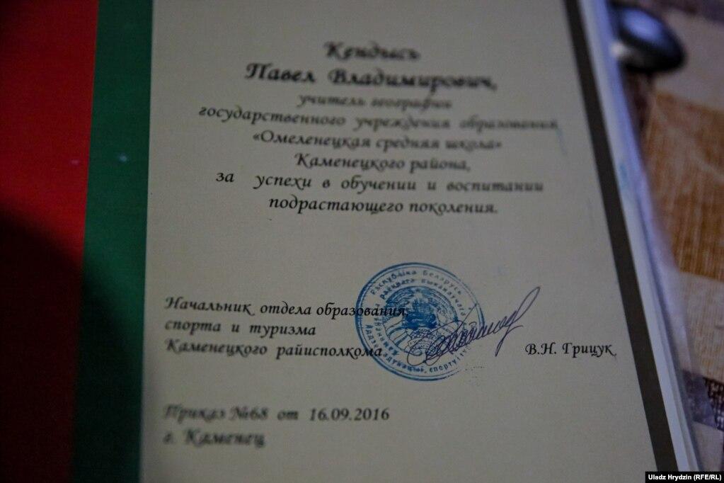 Да гісторыі з закрыцьцём школы настаўнік нават атрымліваў граматы з рук таго самага Віктара Грыцука