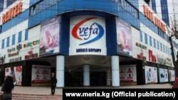 «Вефа» соода борбору. Бишкек шаары.