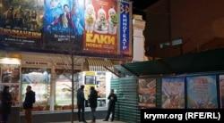 Кинотеатр «Спартак» в Симферополе