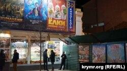 Кінотеатр у Сімферополі