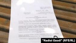 Медицинское заключение о девстенности Идимо Шеровой