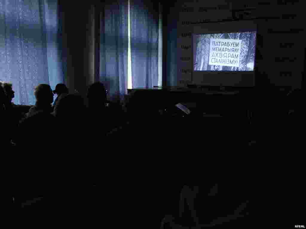 5 траўня, серада - У сядзібе партыі БНФ прайшоў інфармацыйны паказ новага дакумэнтьальнага фільма «Лабатамія» Юрыя Хашчавацкага.
