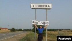 Флешмоб за восстановление крымскотатарской топонимики