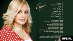 The back cover of the most recent album by Iranian singer Googoosh. RFE/RL's Radio Farda recently sponsored a concert by the popular singer.