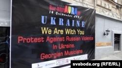 Эта резолюция грузинского парламента должна была стать уже третьей по счету о событиях в Украине в течение последних трех месяцев. Все предыдущие документы принимались без особых споров. Сегодня все происходило иначе