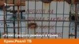 «Пляжі суворого режиму» в Криму | Крим.Реалії ТБ (відео)