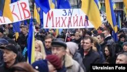 Мітинг прихильників Міхеїла Саакашвілі, Київ, 27 листопада 2016 року