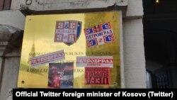 Tabla na ulaz u Kosovski konzulat u Danskoj, 14. avgusta 2019.