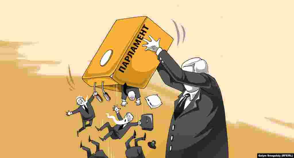 Так распустили мажилис. Автор карикатуры – Галым Смагулулы.