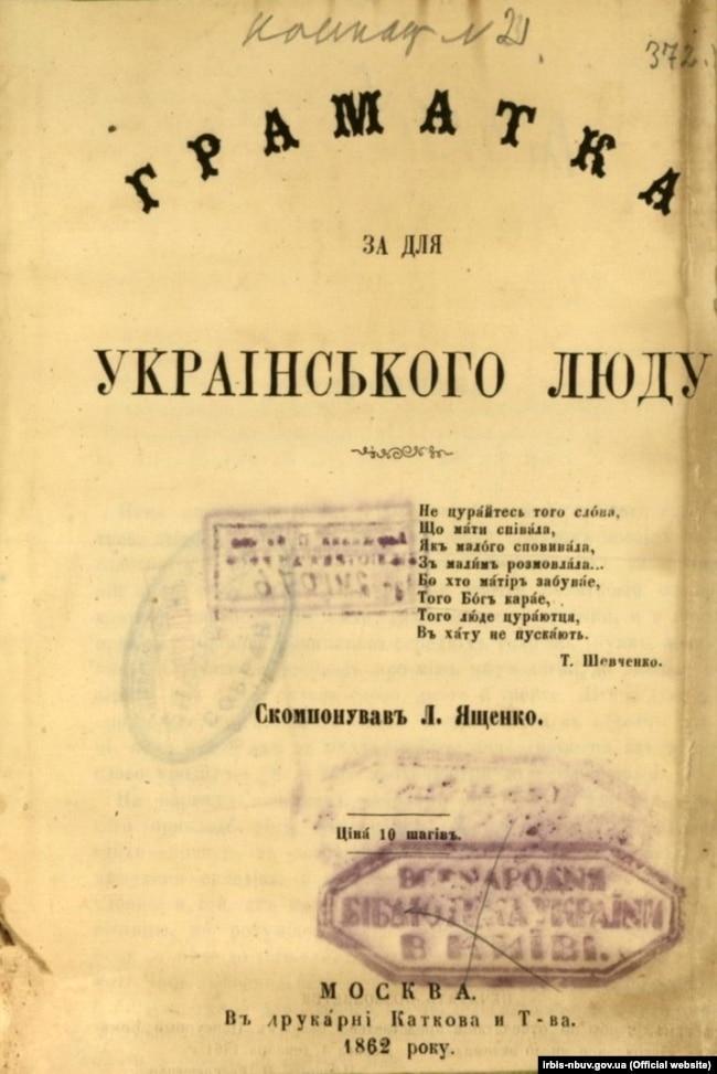 «Граматка для українського люду» авторства Л. Ященко, видання 1862 року