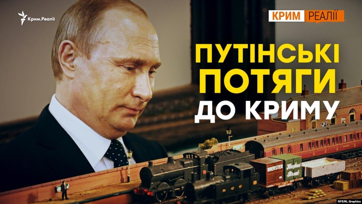 Как мостом «привязали» Крым?