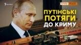 Як мостом «прив'язали» Крим?