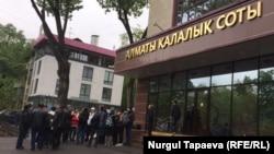 Алматы қалалық сотының алдында тұрған адамдар. Көрнекі сурет.