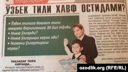"""""""Даракчи"""" газетаси саҳифаси"""