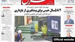 صفحه یک روزنامه شرق روز چهارشنبه