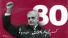 Վրաստանի առաջին նախագահ Զվիադ Գամսախուրդիայի 80-ամյակին նվիրված պաստառ