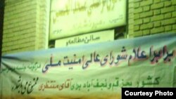 "A banner in front of a mosque in Kashan says, ""According to a decree by Iran's Security Council, memorials for Grand Ayatollah Ali Montazeri are banned."""