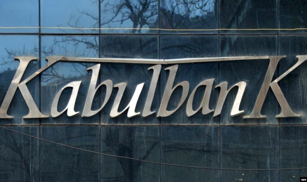 لوی سارنوالی: عبدالغفار داوی یک مقروض کابل بانک در توقیف است