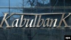 رسیدگی به دوسیۀ کابل بانک از نخستین کارهای رئیس جمهور غنی بود