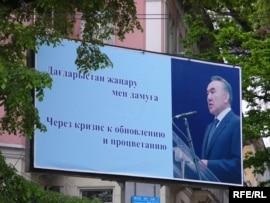 Пропагандистский билборд с цитатой президента Нурсултана Назарбаева. Алматы, май 2009 года.