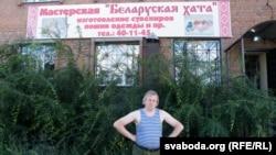 Алег Рудакоў ля «Беларускай хаты»