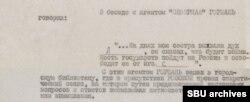 Фрагмент повідомлення міністра держбезпеки УРСР Сергія Савченка начальнику 5-го управління МДБ СРСР Павлу Дроздецькому. Прізвища Леніна і Сталіна, як це часто бувало, чекісти боялися вказувати повністю