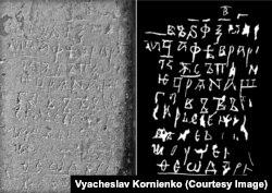 Напис про поховання 20 лютого 1054 року в Софійському соборі князя Ярослава Мудрого