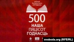Афіша-плякат да500-годьдзя кнігадруку. Юбілей беларускага кнігадруку «Наша пяцісот годнасьць»