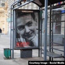 Плакат в поддержку Надежды Савченко в Москве