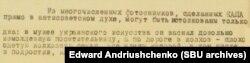 ფრაგმენტის საბჭოთა უშიშროების აგენტის მოხსენებითი ბარათიდან
