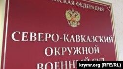Şimaliy Kavkaz arbiy mahkemesi